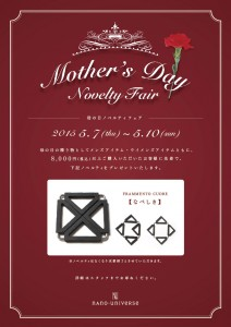 NU_Mother'sDay_Novelty